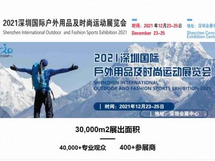 2021深圳国际户外用品及时尚运动展/储能电源/应急电源